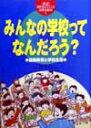 教科書にでてくる法律と政治 1/小林宏己【2500円以上送料無料】
