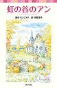 虹の谷のアン/モンゴメリ/村岡花子【2500円以上送料無料】