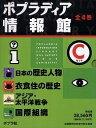 ポプラディア情報館Cセット 全4巻【2500円以上送料無料】