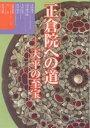 正倉院への道 天平の至宝/米田雄介【2500円以上送料無料】