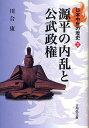 日本中世の歴史 3/川合康【2500円以上送料無料】