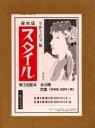 楽天オンライン書店boox復刻版 スタイル 3配 全10冊【2500円以上送料無料】