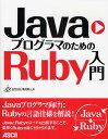 JavaプログラマのためのRuby入門/arton/高井直人【2500円以上送料無料】