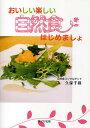 おいしい楽しい自然食はじめましょ/久保千尋【合計3000円以上で送料無料】