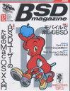 BSD magazine No.12【2500円以上送料無料】