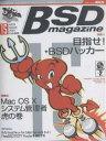 BSD magazine No.15【2500円以上送料無料】