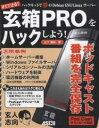 ����PRO���n�b�N���悤�I�@�n�b�N�L�b�g�Ŗ���Debian�@GNU�^Linux�T�[�o�[�@�����ł���I