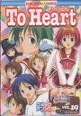To Heart コミックアンソロジ19【2500円以上送料無料】