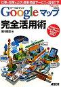 【2500円以上送料無料】Googleマップ完全活用術 仕事の効率を上げる無料地図サービスの活用ワザ/深川岳志