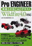 Pro/ENGINEER実践3次元CADテキスト Wildfire4.0対応/上智大学設計製図教育委員会【後払いOK】【2500以上】