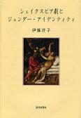シェイクスピア劇とジェンダー・アイデンティティ/伊藤洋子【2500円以上送料無料】