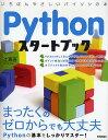 Pythonスタートブック いちばんやさしいパイソンの本/辻真吾【2500円以上送料無料】