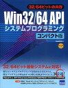 Win32/64 APIシステムプログラミング 32/64ビットの共存 コンパクト版/北山洋幸【25