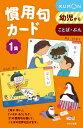 慣用句カード 1 新装版/子供/絵本【合計3000円以上で送料無料】