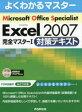 Microsoft Office Specialist Microsoft Office Excel 2007完全マスター1対策テキスト/富士通エフ・オー・エム株式会社【2500円以上送料無料】
