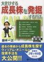 大化けする成長株を発掘する方法/鈴木一之【2500円以上送料無料】
