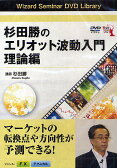 DVD 杉田勝のエリオット波動入 理論編/杉田勝【2500円以上送料無料】