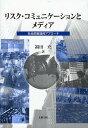 リスク・コミュニケーションとメディア 社会調査論的アプローチ/福田充【3000円以上送料無料】
