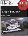 日本の名レース100選 2【合計3000円以上で送料無料】