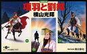 項羽と劉邦 全12巻セット【3000円以上送料無料】
