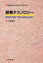 【1000円以上送料無料】酵素テクノロジー/上島孝之【100円クーポン配布中!】