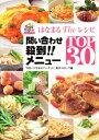 問い合わせ殺到!!メニューTOP30/TBSはなまるマーケット制作スタッフ【2500円以上送料無料】