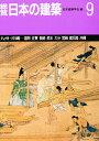総覧日本の建築 9/日本建築学会【2500円以上送料無料】