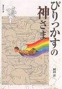 びりっかすの神さま/岡田淳【2500円以上送料無料】