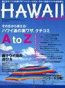 アロハエクスプレス 96/旅行【合計3000円以上で送料無料】
