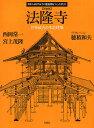 法隆寺 世界最古の木造建築 新装版/西岡常一/宮上茂隆/穂積和夫【合計3000円以上で送料無料】
