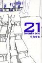 【100円クーポン配布中!】21 twenty one/小路幸也