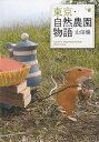 東京・自然農園物語/山田健【2500円以上送料無料】