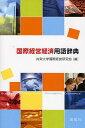 国際経営経済用語辞典/共栄大学国際経営研究会