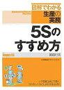 5Sのすすめ方/越前行夫【合計3000円以上で送料無料】