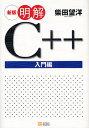 明解C++ 入門編/柴田望洋【2500円以上送料無料】