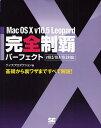 Mac OS X v10.5 Leopard完全制覇パーフェクト 基礎から裏ワザまですべて解説/ケイズプロダクション【2500円以上送料無料】