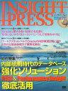 INSIGHT PRESS 内部統制時代のデータベース強化ソリューション「PISO&PI」徹底活用【2500円以上送料無料】