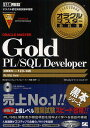 Oracle Master Gold PL/SQL Developer 試験番号1Z0−146/代田佳子【後払いOK】