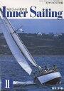 インナーセーリング American Sailing Association公認日本語版テキスト 2/青木洋【合計3000円以上で送料無料】