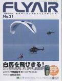 KAZImook 91【2500以上】FLY AIR 21[KAZIムック 91【2500以上】FLY AIR 21]