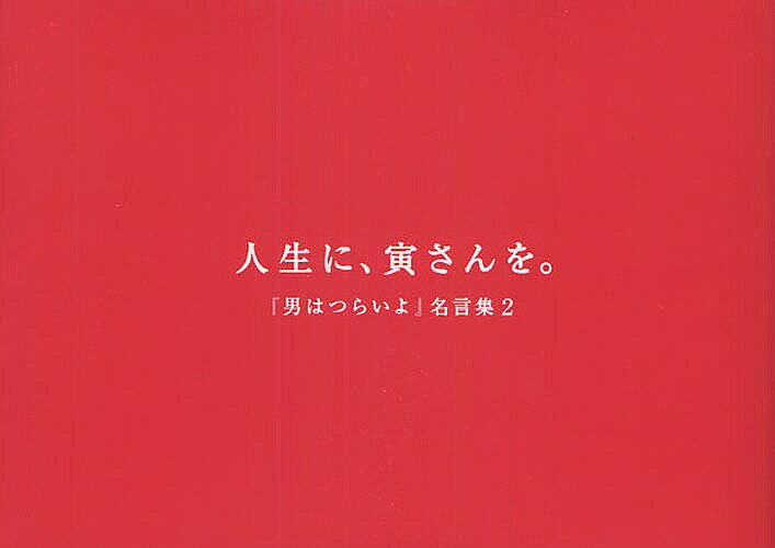 【100円クーポン配布中!】人生に、寅さんを。 『男はつらいよ』名言集 2