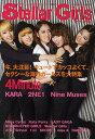 Stellar Girls キラキラ☆ガールズたちのミュージック・マガジン 4Minute/KARA/Nine Muses【2500円以上送料無料】