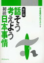 外語, 學習參考書 - 話そう考えよう初級日本事情/「日本事情」プロジェクト【2500円以上送料無料】