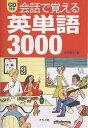 外語, 學習參考書 - 会話で覚える英単語3000/林美智子【3000円以上送料無料】