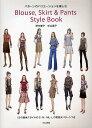Blouse,Skirt & Pants Style Book パターンのバリエーションを楽しむ/野中慶子/杉山葉子【合計3000円以上で送料無料】