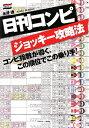日刊コンピジョッキー攻略法 コンピ指数が導く、この順位でこの乗り手!/永井透【2500円以上送料無料】
