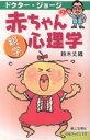 ドクター・ジョージの赤ちゃん心理学 親学/鈴木丈織【2500円以上送料無料】