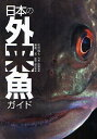 日本の外来魚ガイド/松沢陽士/瀬能宏【2500円以上送料無料】