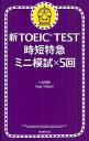 新TOEIC TEST時短特急ミニ模試×5回/ヒロ前田/RossTulloch【2500円以上送料無料】