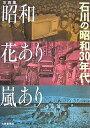 【2500円以上送料無料】昭和花あり嵐あり 石川の昭和30年代 写真集